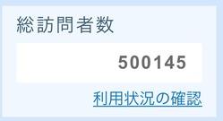 50万UU