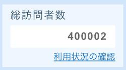 40万PV
