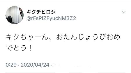 f:id:kikuchiroshi:20200424151801j:plain