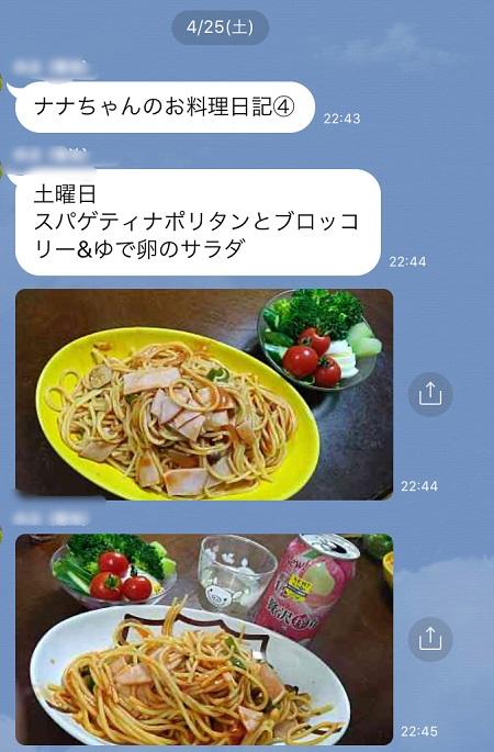 f:id:kikuchiroshi:20200519163502j:plain