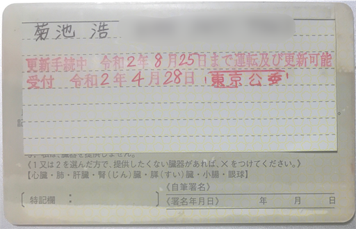 f:id:kikuchiroshi:20200818230213p:image