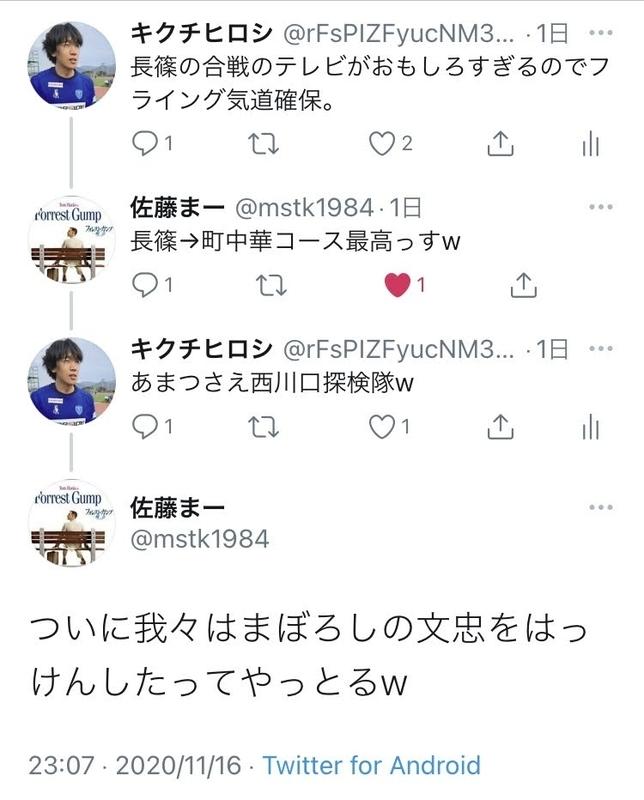 f:id:kikuchiroshi:20201118202958j:plain