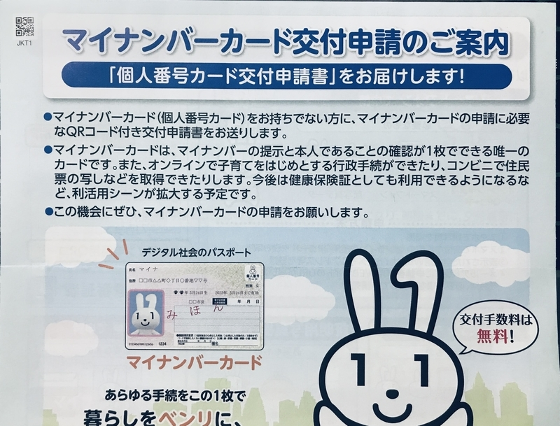 f:id:kikuchiroshi:20210124205828j:plain