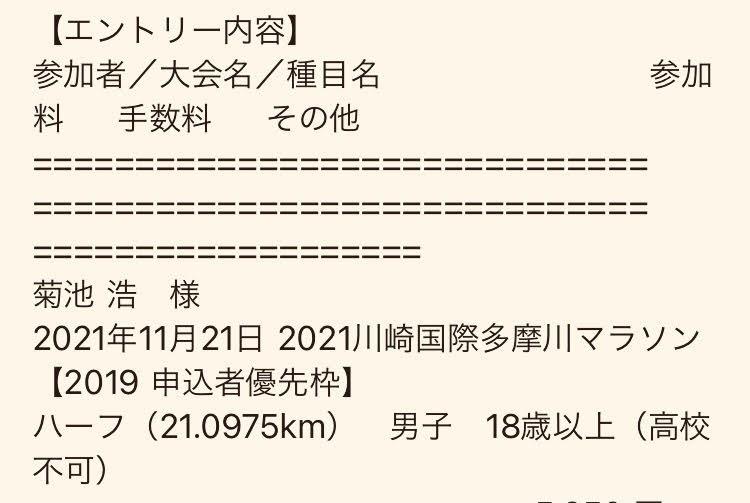 f:id:kikuchiroshi:20210630232659j:plain