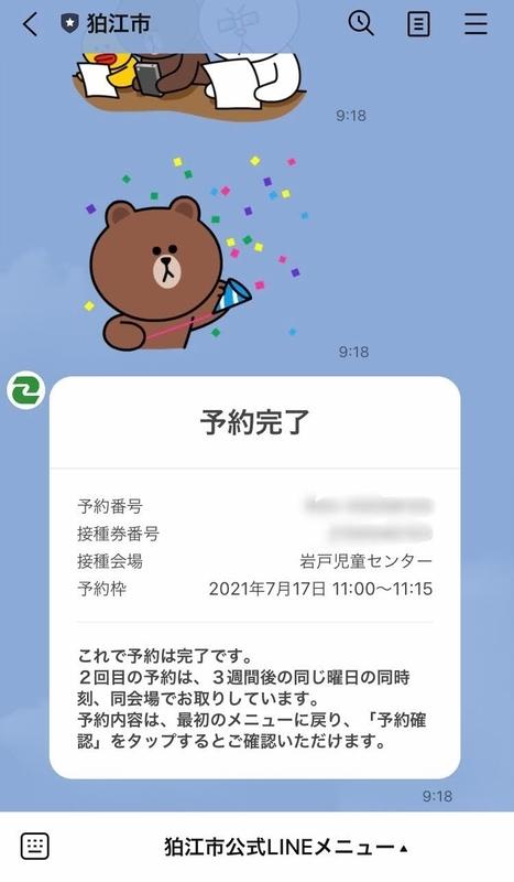 f:id:kikuchiroshi:20210705123919j:plain