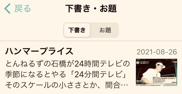 f:id:kikuchiroshi:20210827124113j:plain