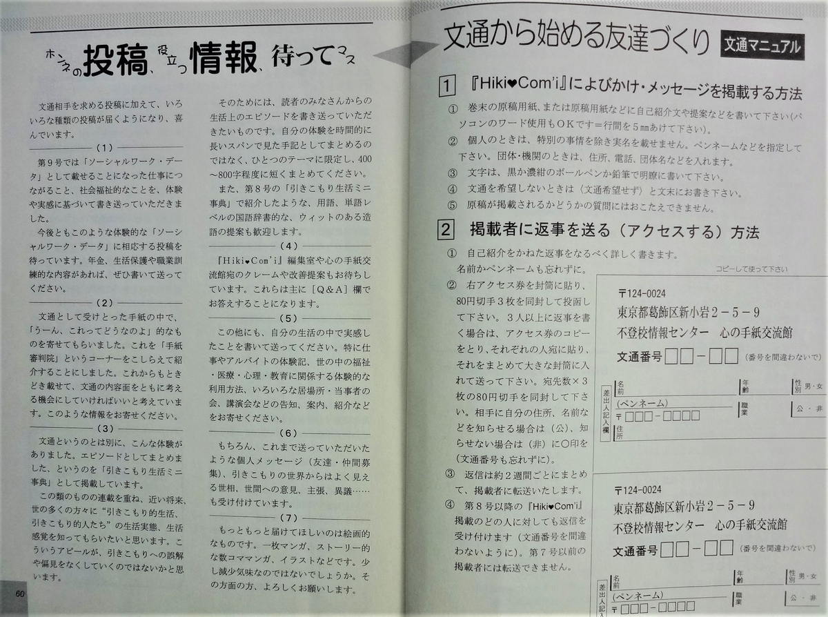 f:id:kikui_y:20201204195537j:plain