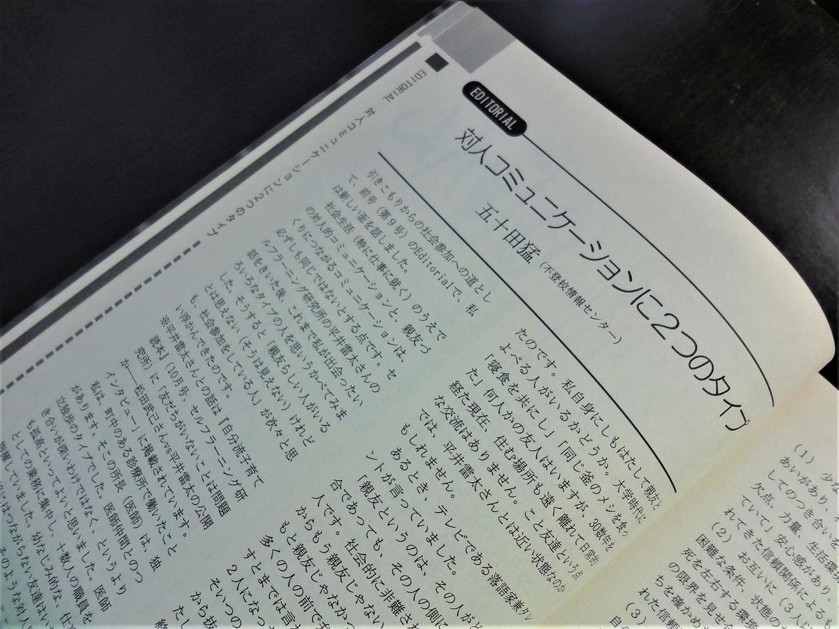 f:id:kikui_y:20201204195645j:plain