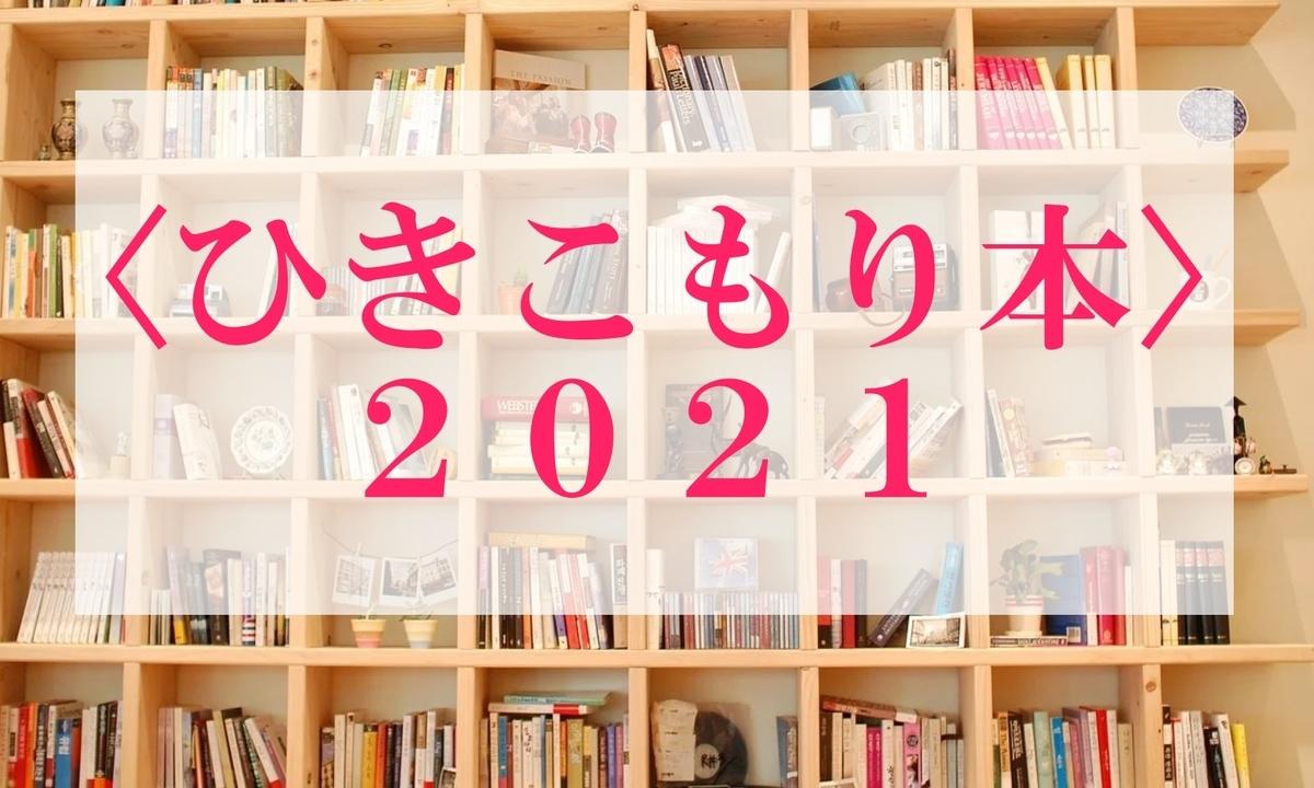 f:id:kikui_y:20210414080719j:plain