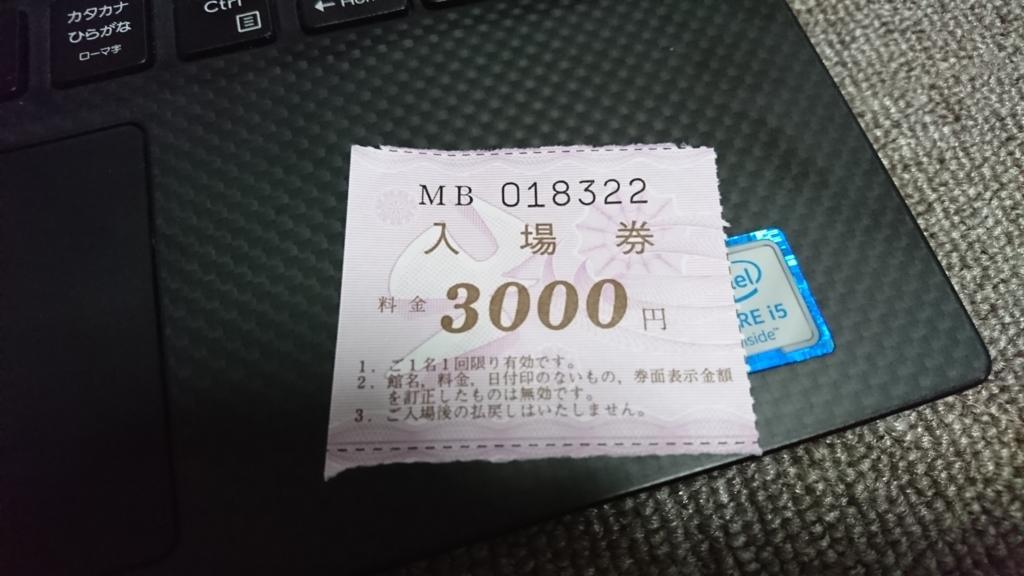 f:id:kikuike7:20180320024506j:plain