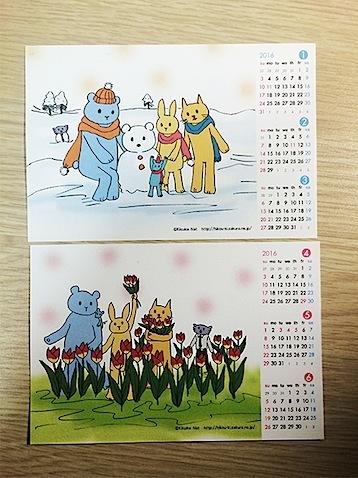 151114_calendar.jpg