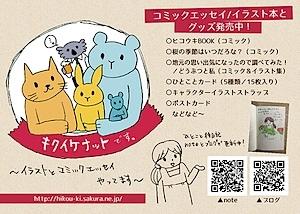 flyer_kikuike_omote.jpg