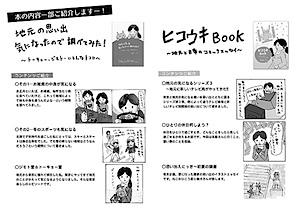 flyer_kikuike_ura.jpg