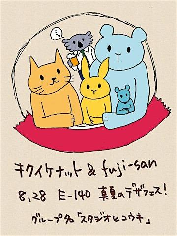 160827_kikuike.jpg