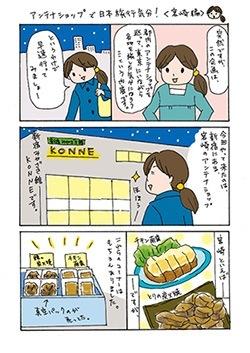 miyazaki_1P_s.jpg