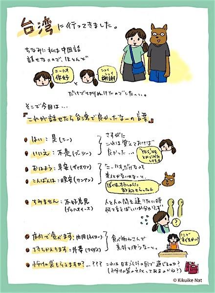 taiwan_kotoba_ki.jpg