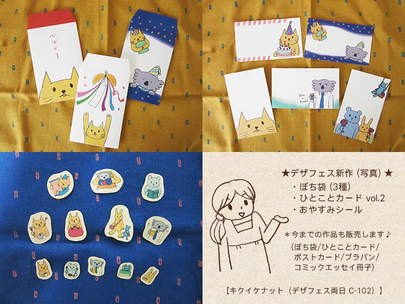 f:id:kikuikenat:20171109171837j:plain