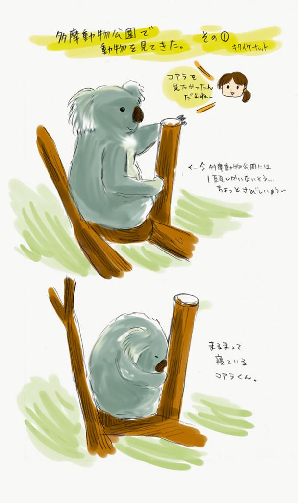 f:id:kikuikenat:20171126171947j:plain