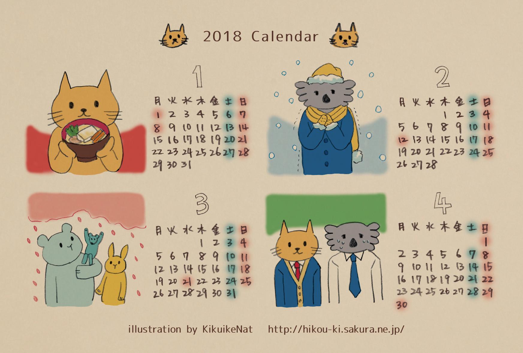 http://cdn-ak.f.st-hatena.com/images/fotolife/k/kikuikenat/20180104/20180104202724_original.jpg?1515065421