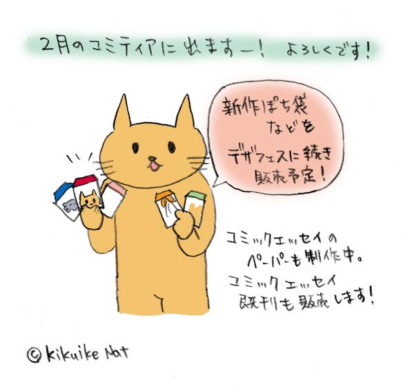 f:id:kikuikenat:20180127170112j:plain