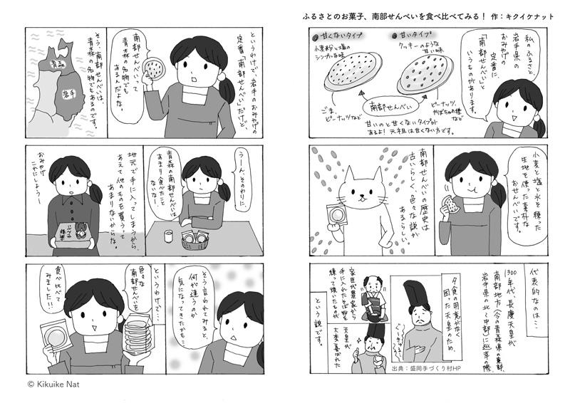 f:id:kikuikenat:20180128123756j:plain