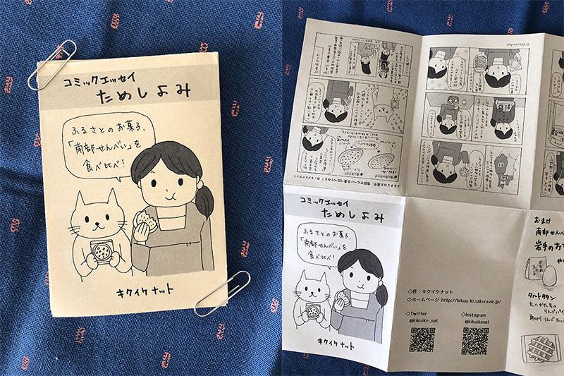 f:id:kikuikenat:20180208181912j:plain
