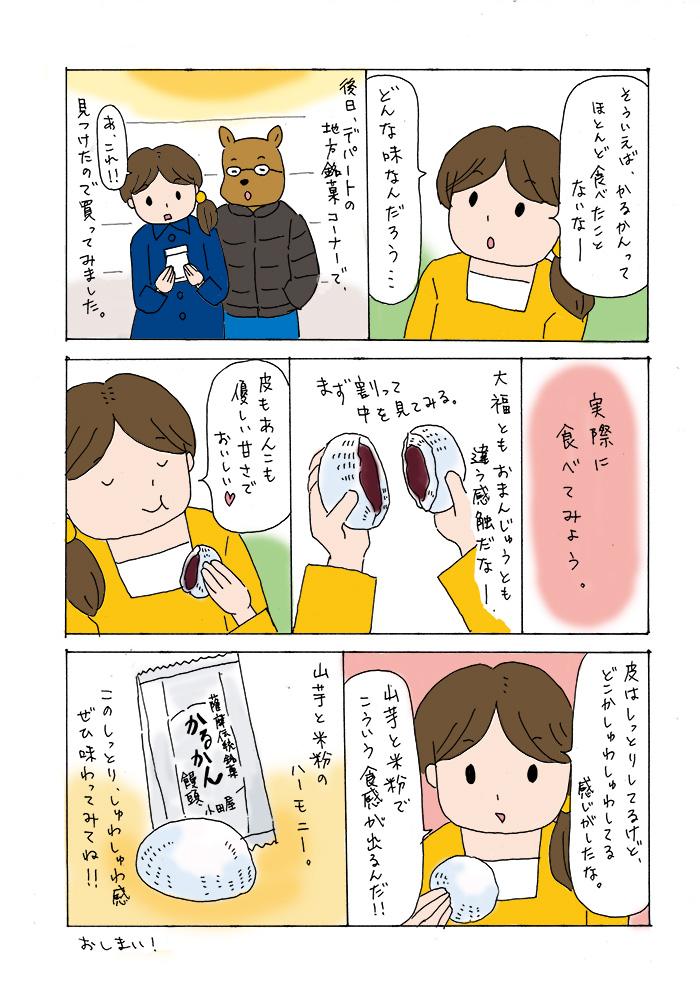 f:id:kikuikenat:20180410181505j:plain