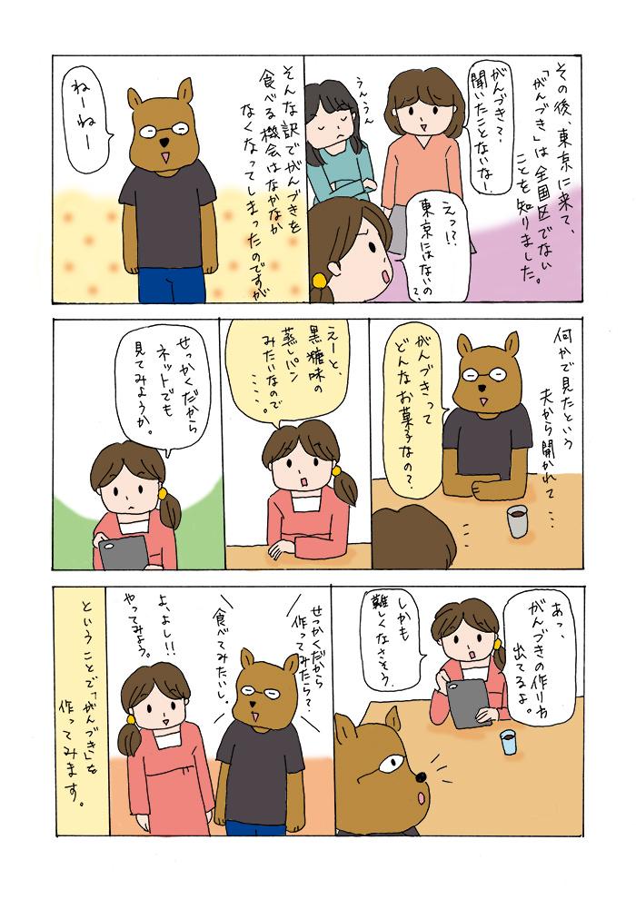 f:id:kikuikenat:20180617120147j:plain