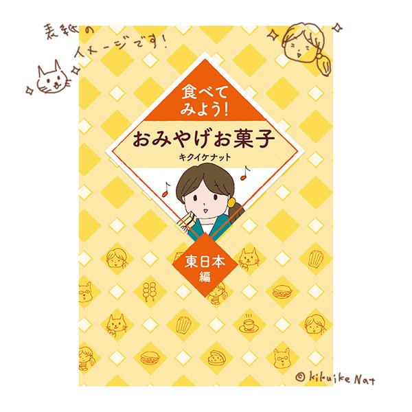 f:id:kikuikenat:20181026175346j:plain