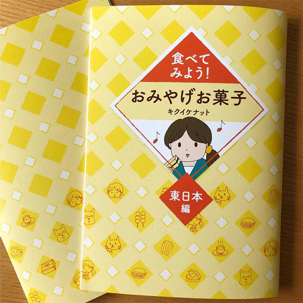 おみやげお菓子冊子
