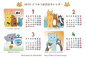 f:id:kikuikenat:20181209104717j:plain