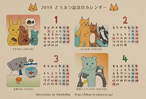 f:id:kikuikenat:20181209104906j:plain
