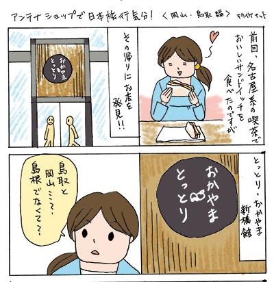 f:id:kikuikenat:20190218175144j:plain