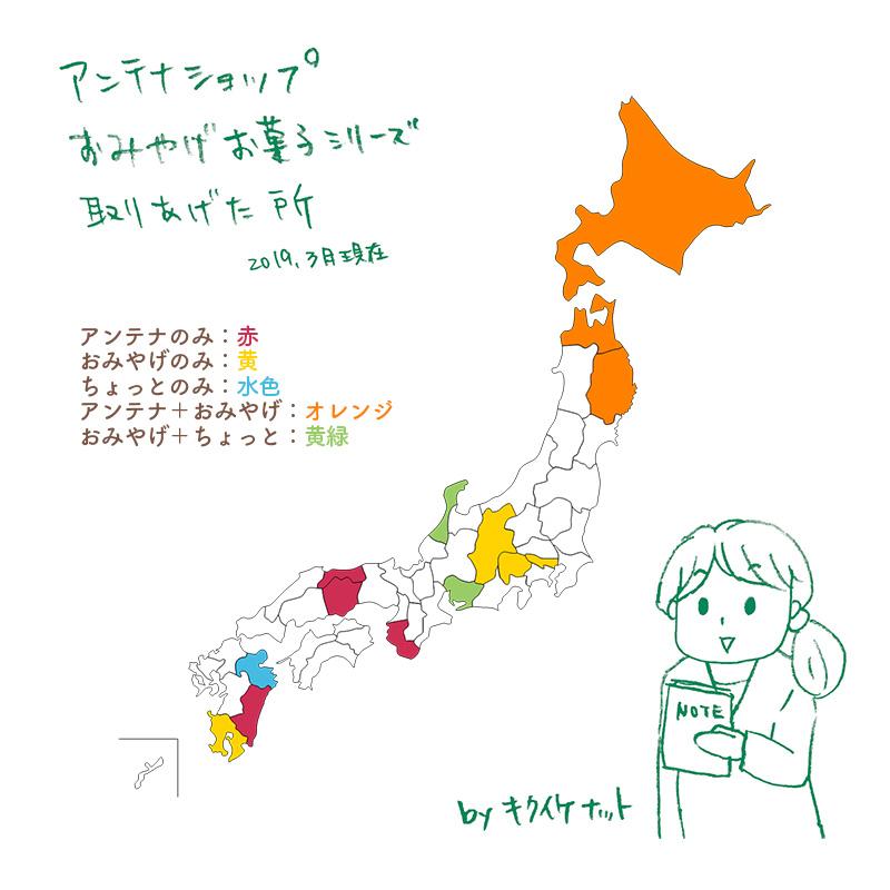 f:id:kikuikenat:20190312171726j:plain