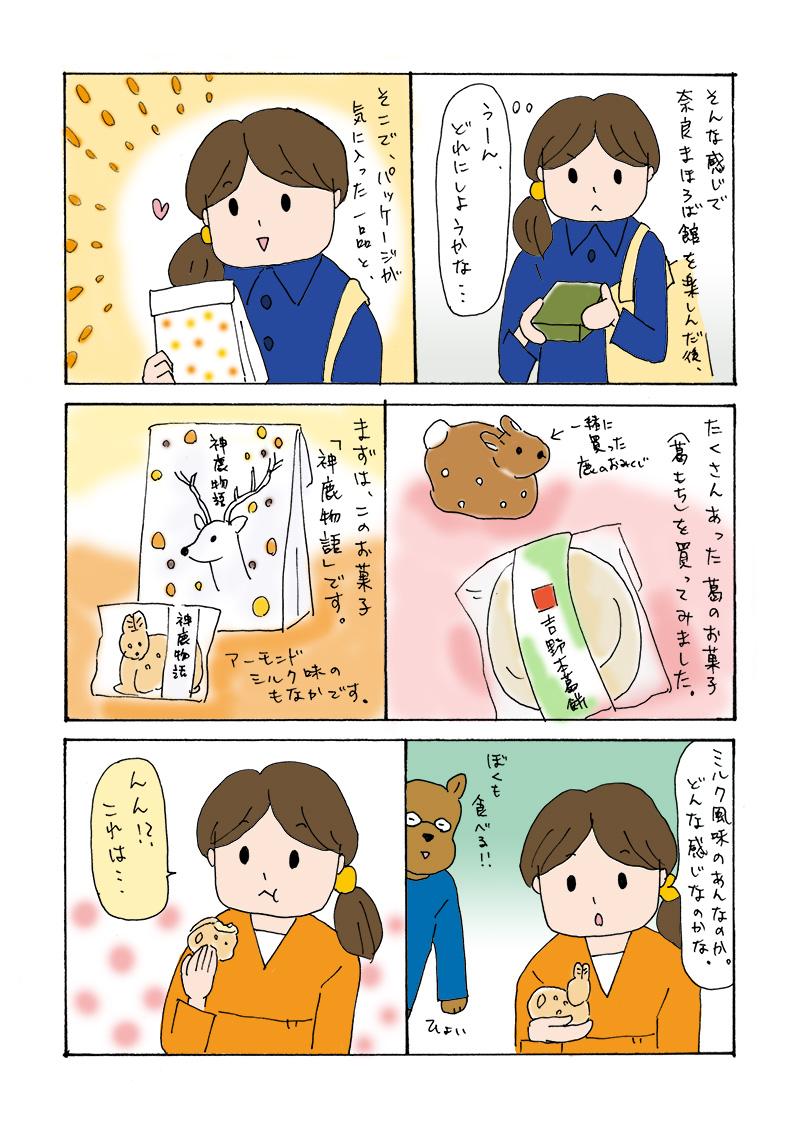 f:id:kikuikenat:20190426173338j:plain