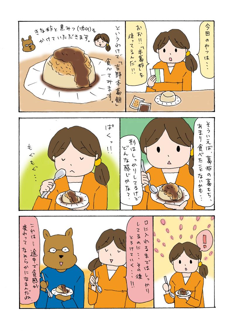 f:id:kikuikenat:20190426173358j:plain