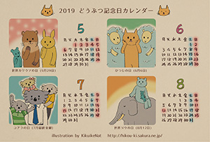 f:id:kikuikenat:20190612104145j:plain