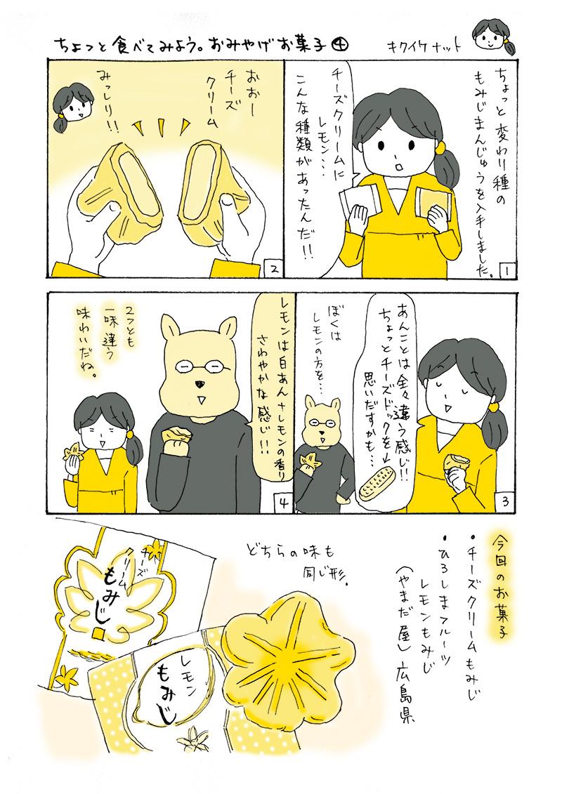 f:id:kikuikenat:20190612171612j:plain