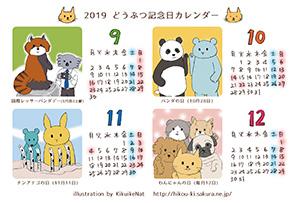 f:id:kikuikenat:20190824182959j:plain