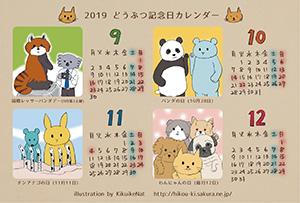 f:id:kikuikenat:20190824183009j:plain