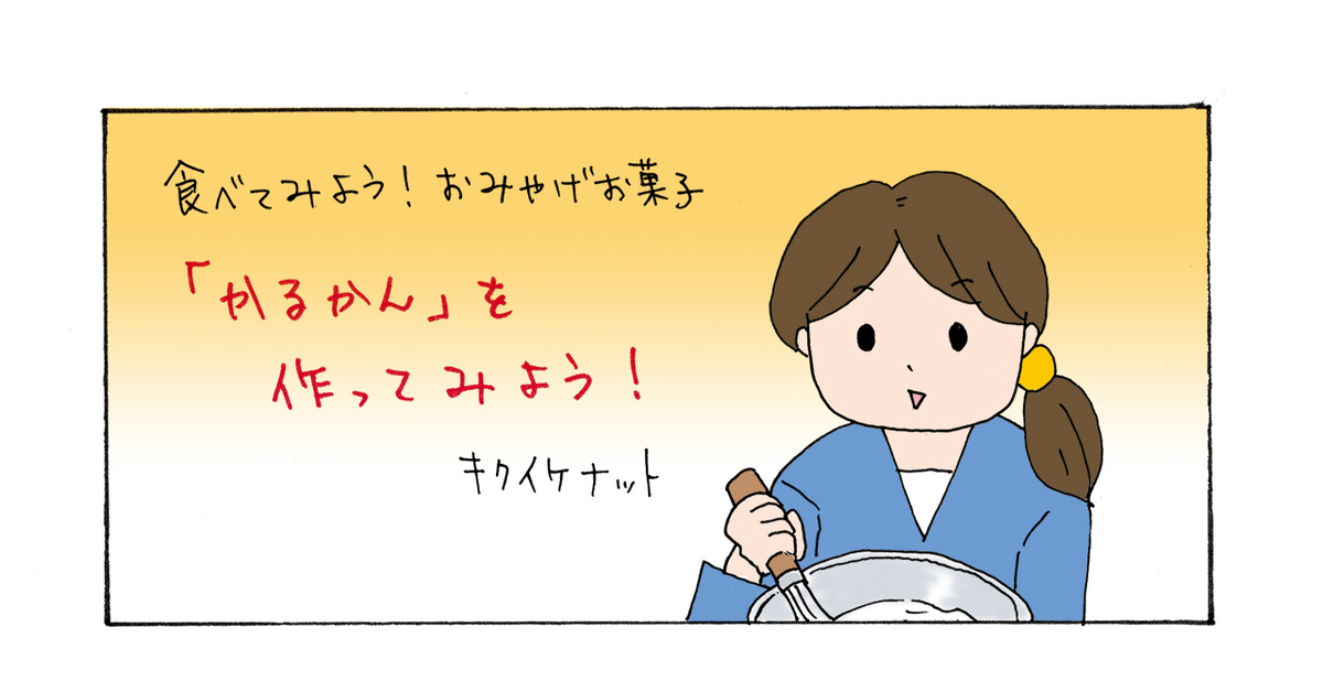 f:id:kikuikenat:20191027135057j:plain