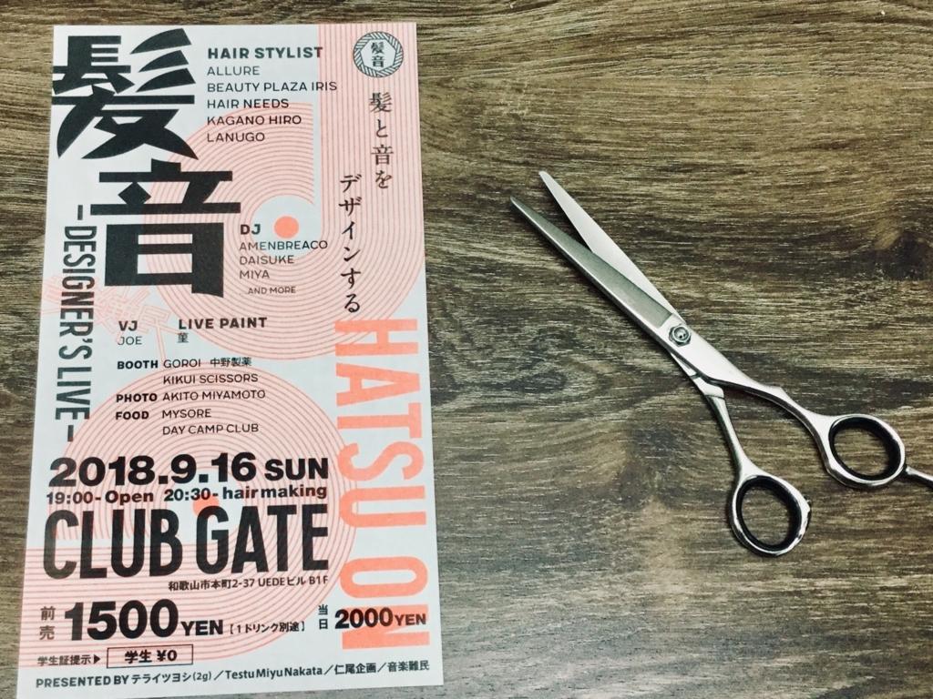 f:id:kikuiscissors:20180810090120j:plain