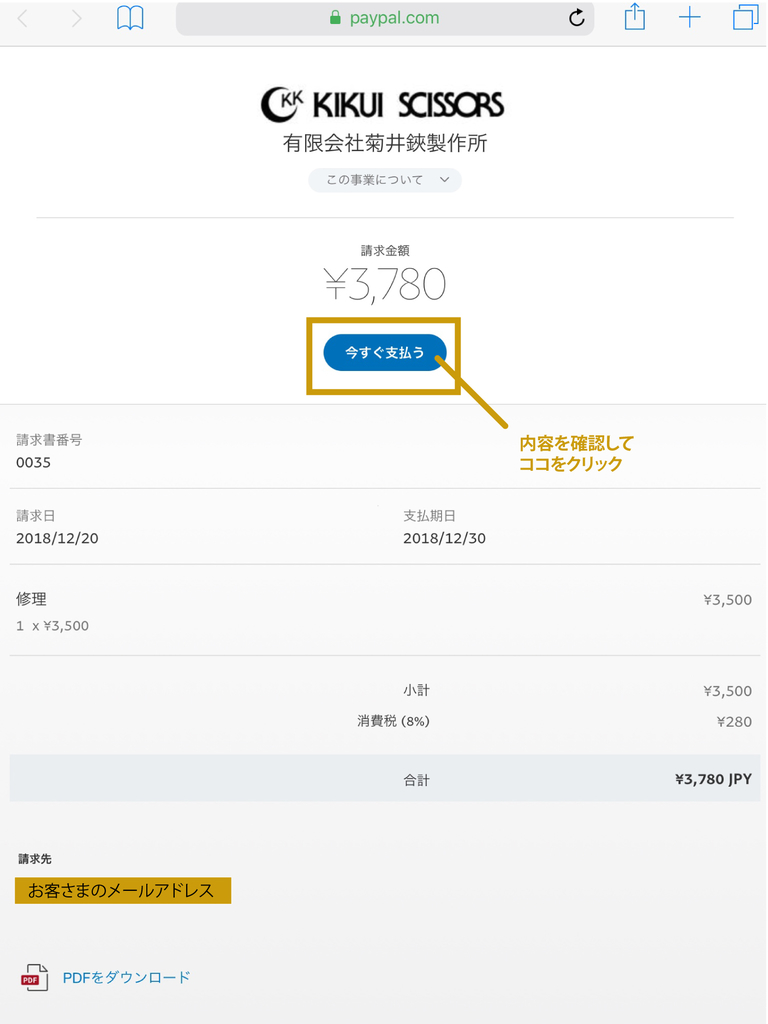 f:id:kikuiscissors:20181221104115j:plain
