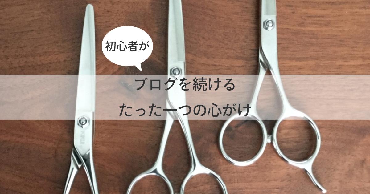 f:id:kikuiscissors:20190315104932j:plain