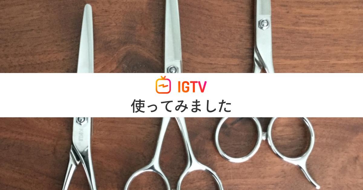 f:id:kikuiscissors:20190408130902j:plain