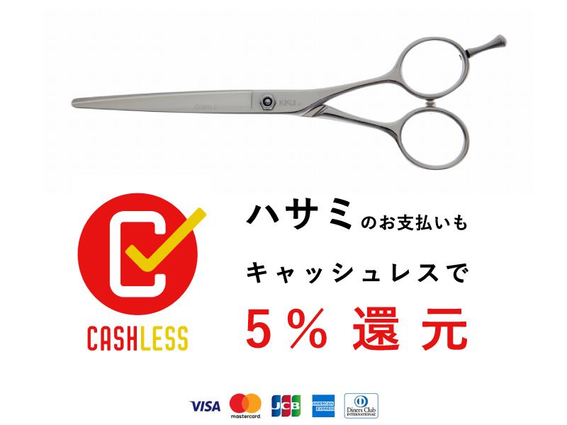 f:id:kikuiscissors:20190907120913j:plain