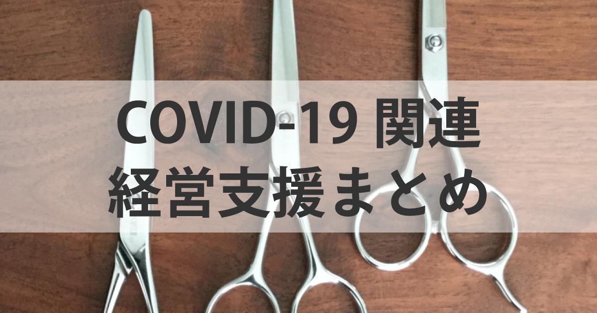 f:id:kikuiscissors:20200229084306j:plain