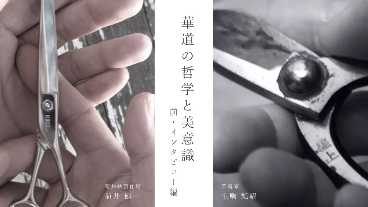 f:id:kikuiscissors:20200618150250j:plain