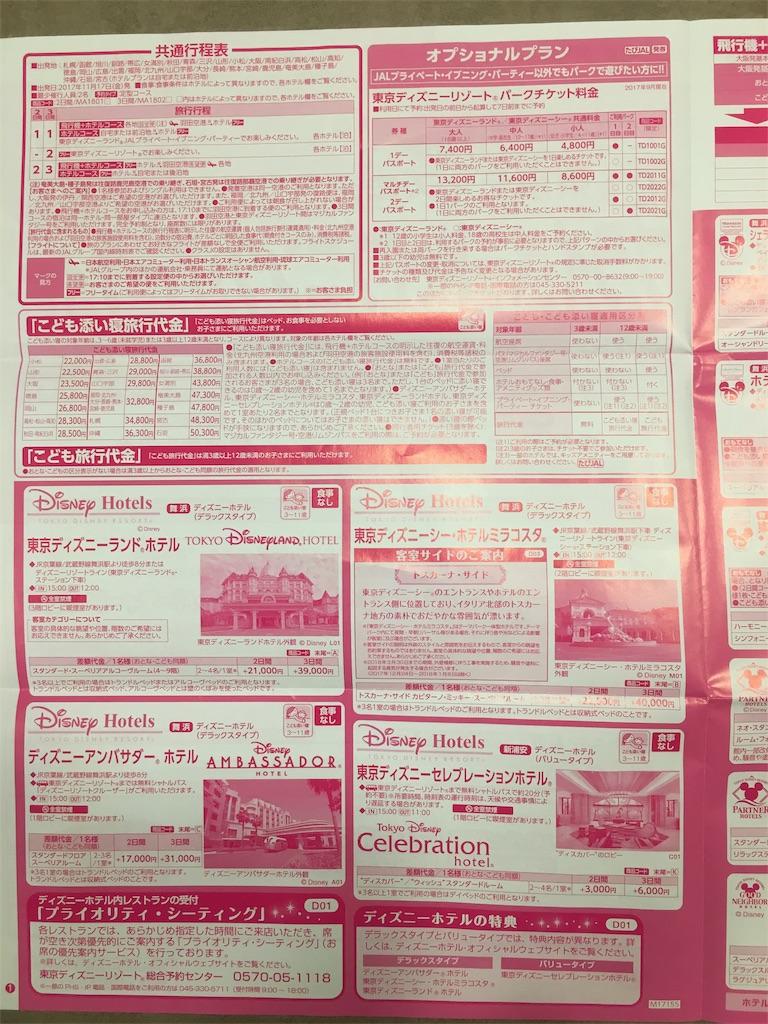 f:id:kikujiro_happy_home:20171118065911j:plain
