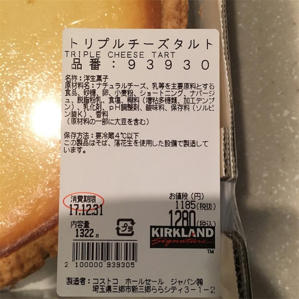 f:id:kikujiro_happy_home:20171231114511j:image